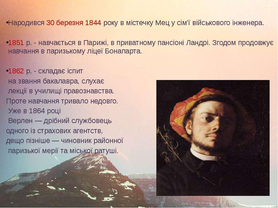 Народився30 березня1844року в містечкуМецу сім'ї військового інженера. 1...
