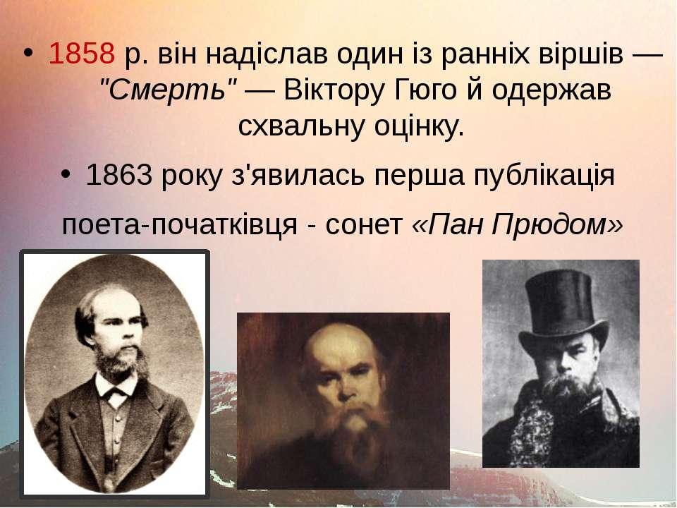 """1858 р. він надіслав один із ранніх віршів — """"Смерть""""— Віктору Гюго й одержа..."""