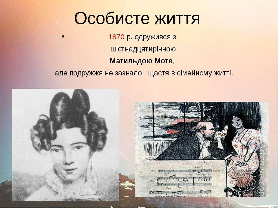 Особисте життя 1870 р. одружився з шістнадцятирічною Матильдою Моте, але по...