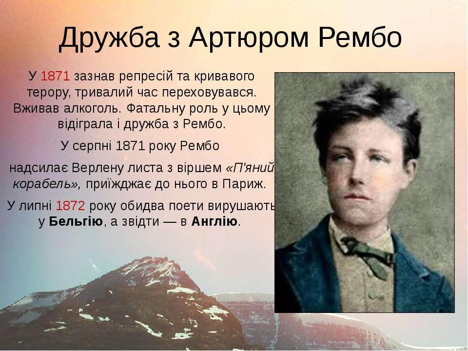 Дружба з Артюром Рембо У1871зазнав репресій та кривавого терору, тривалий ч...