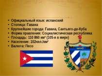 Официальный язык: испанский Столица: Гавана Крупнейшие города: Гавана, Сантья...