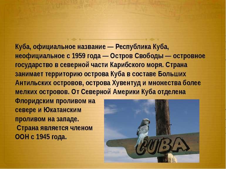 Куба, официальное название — Республика Куба, неофициальное с 1959 года — Ост...