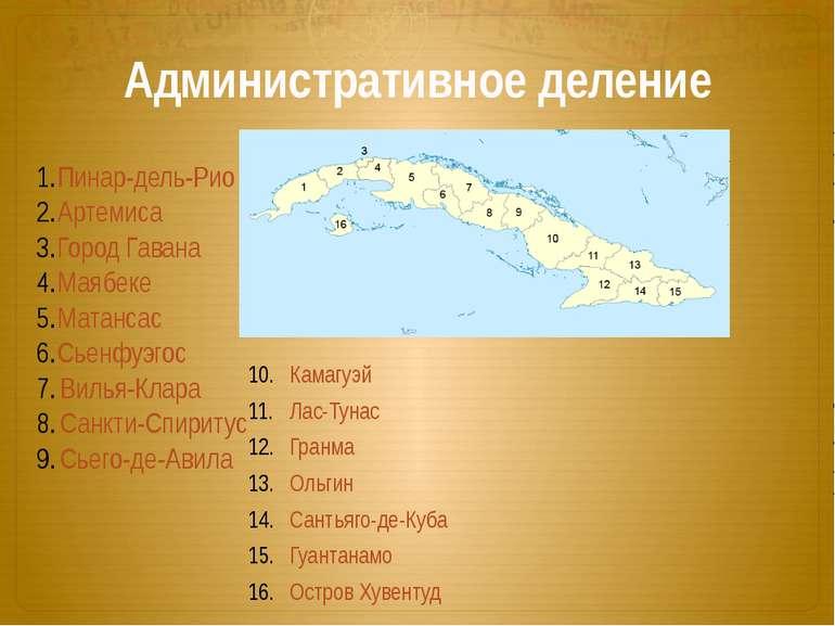 Административное деление Пинар-дель-Рио Артемиса Город Гавана Маябеке Мата...