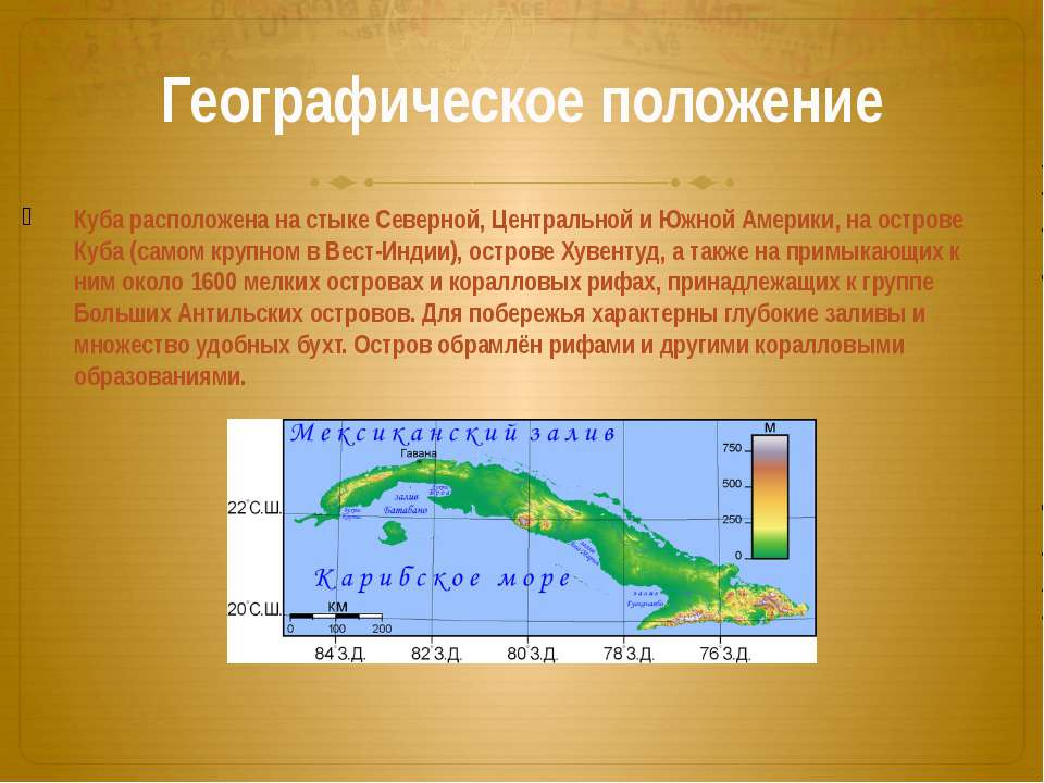 Географическое положение Куба расположена на стыке Северной, Центральной и Юж...