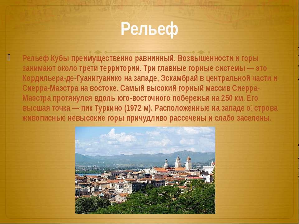 Рельеф Рельеф Кубы преимущественно равнинный. Возвышенности и горы занимают о...