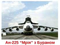 """Ан-225 """"Мрія"""" з Бураном"""