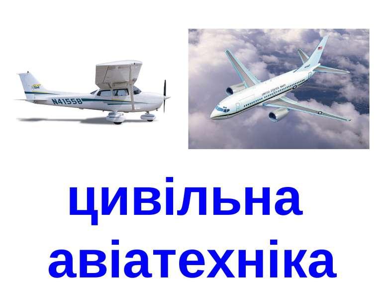 цивільна авіатехніка