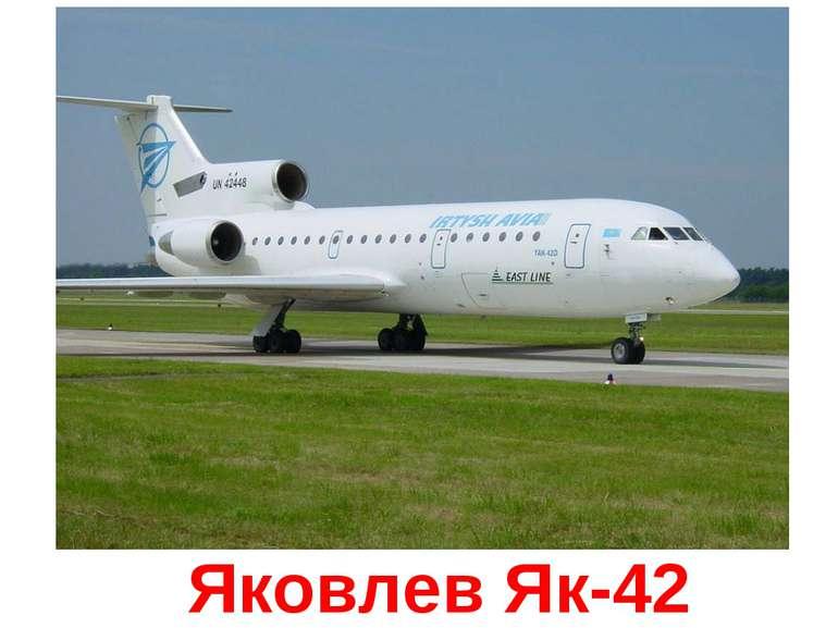 Яковлев Як-42