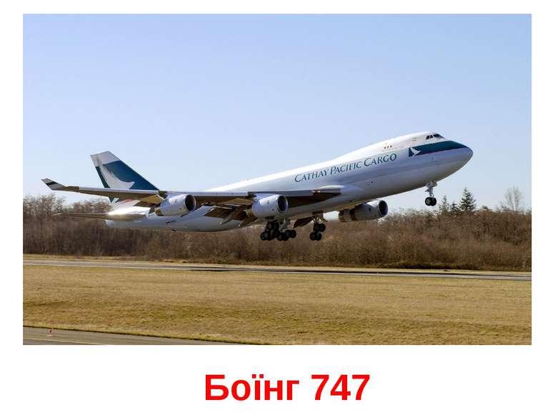 Боїнг 747