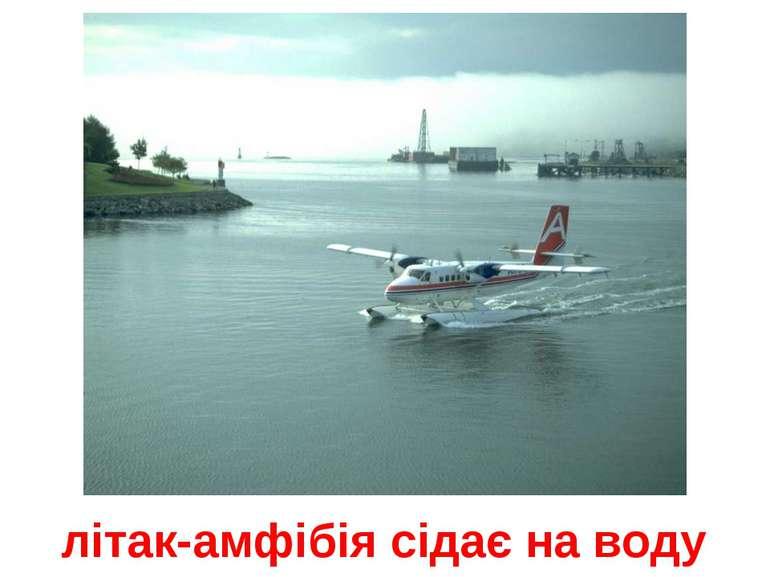 літак-амфібія сідає на воду