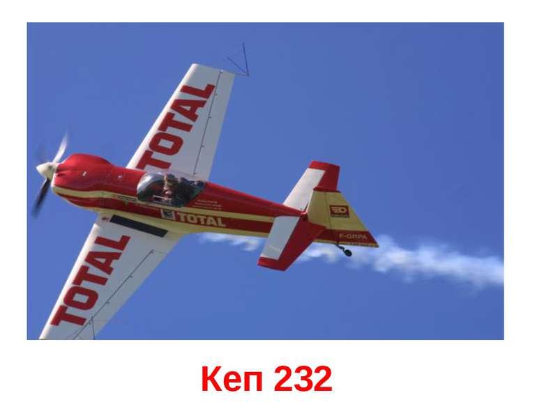Кеп 232