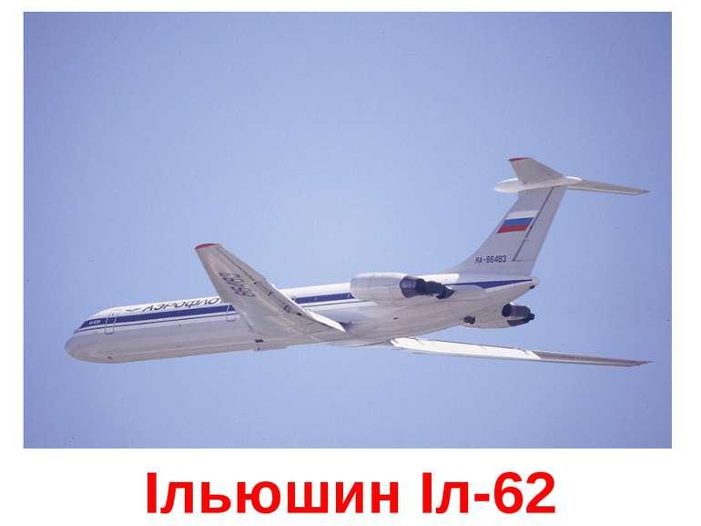 Ільюшин Іл-62