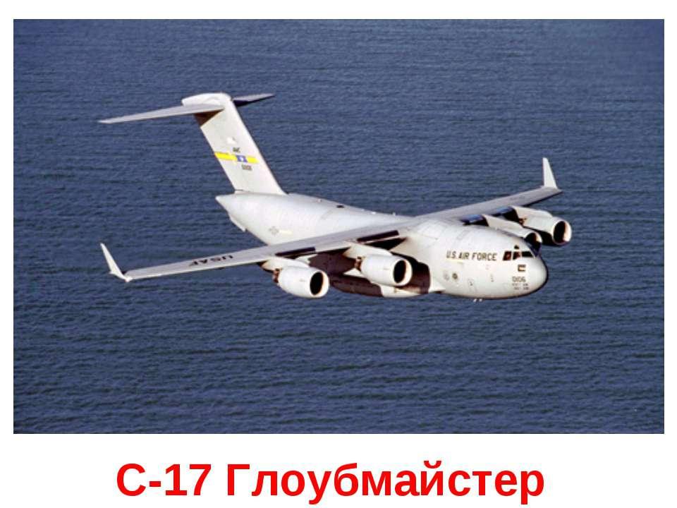 C-17 Глоубмайстер