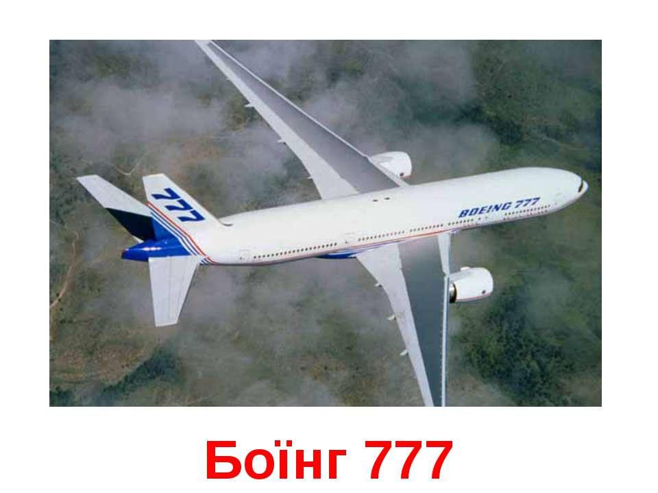 Боїнг 777