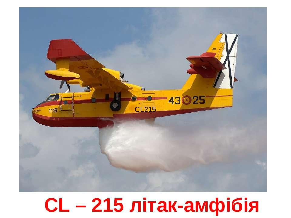CL215 СL – 215 літак-амфібія