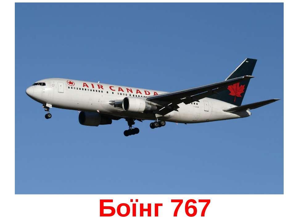Боїнг 767
