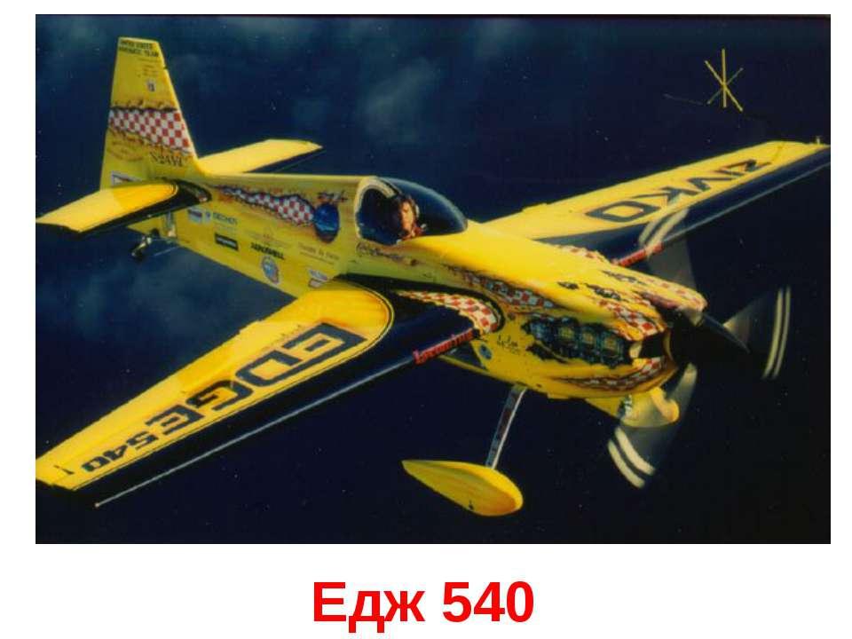 Едж 540