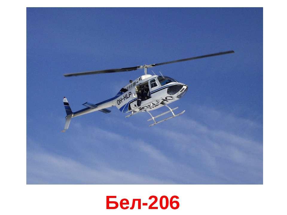 Бел-206