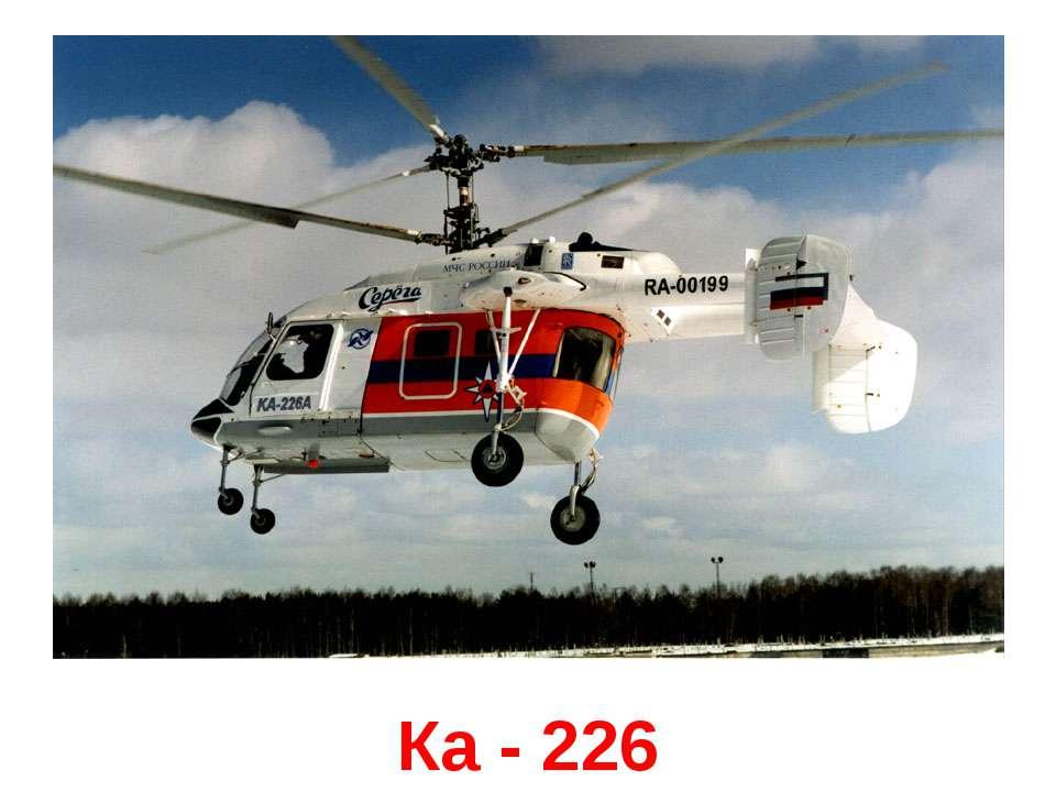 Ка - 226