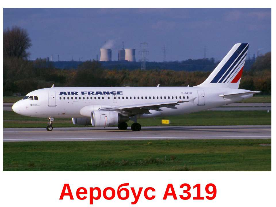 Аеробус A319
