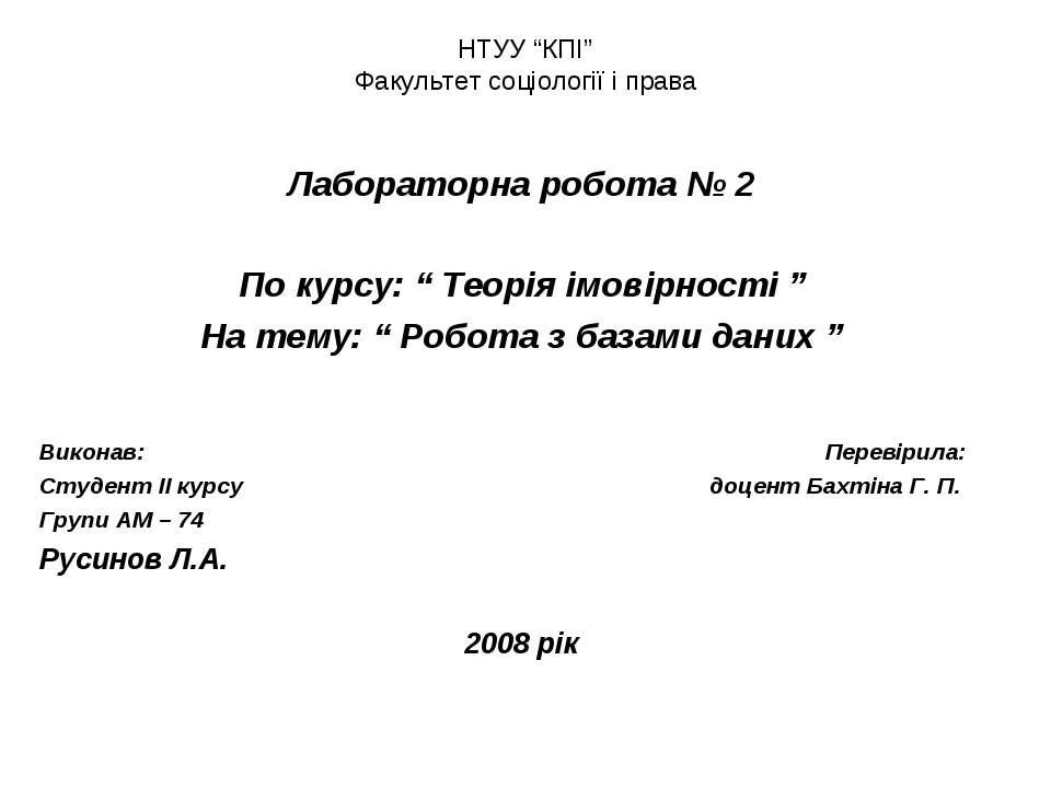"""НТУУ """"КПІ"""" Факультет соціології і права Лабораторна робота № 2 По курсу: """" Те..."""