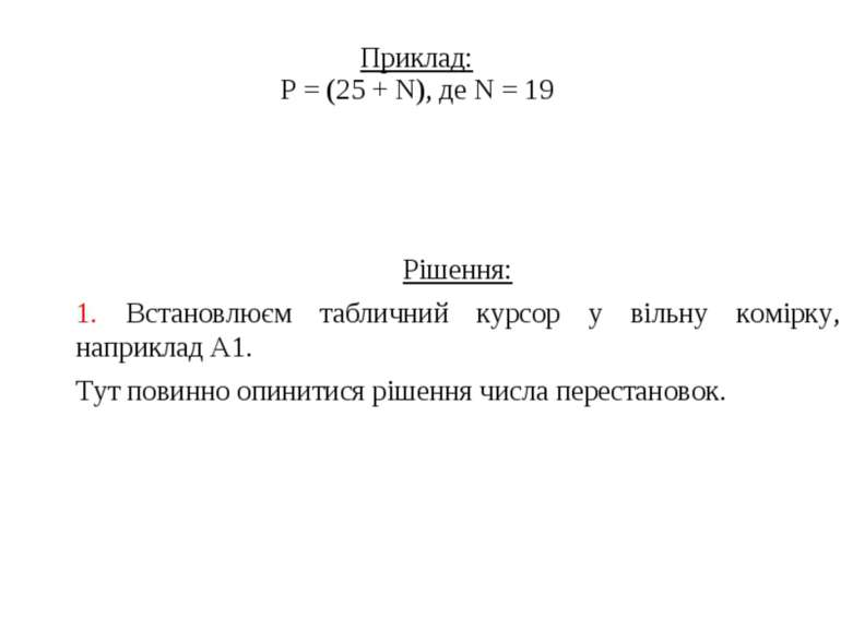 Приклад: Р = (25 + N), де N = 19 Рішення: 1. Встановлюєм табличний курсор у в...