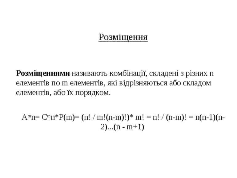 Розміщення Розміщеннями називають комбінації, складені з різних n елементів п...