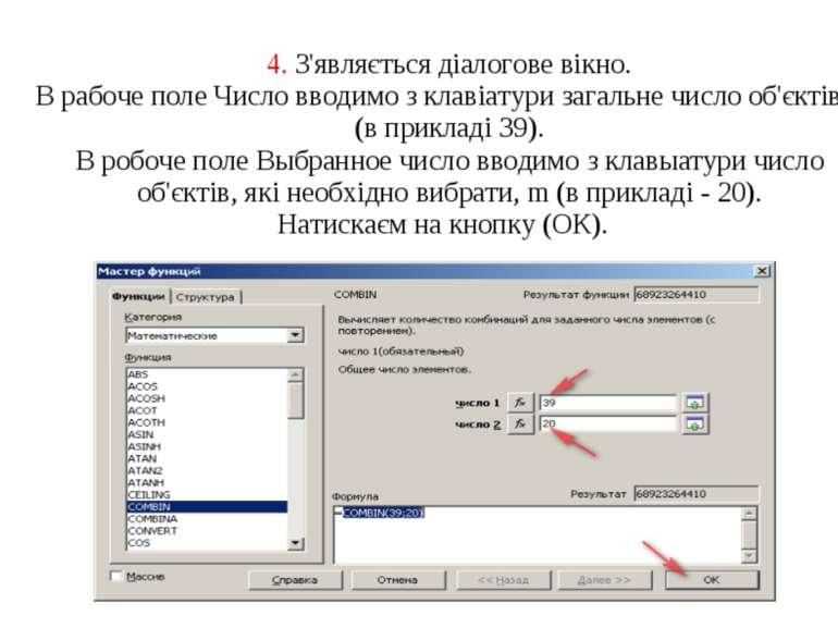 4. З'являється діалогове вікно. В рабоче поле Число вводимо з клавіатури зага...