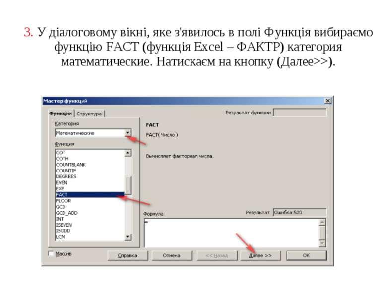 3. У діалоговому вікні, яке з'явилось в полі Функція вибираємо функцію FACT (...