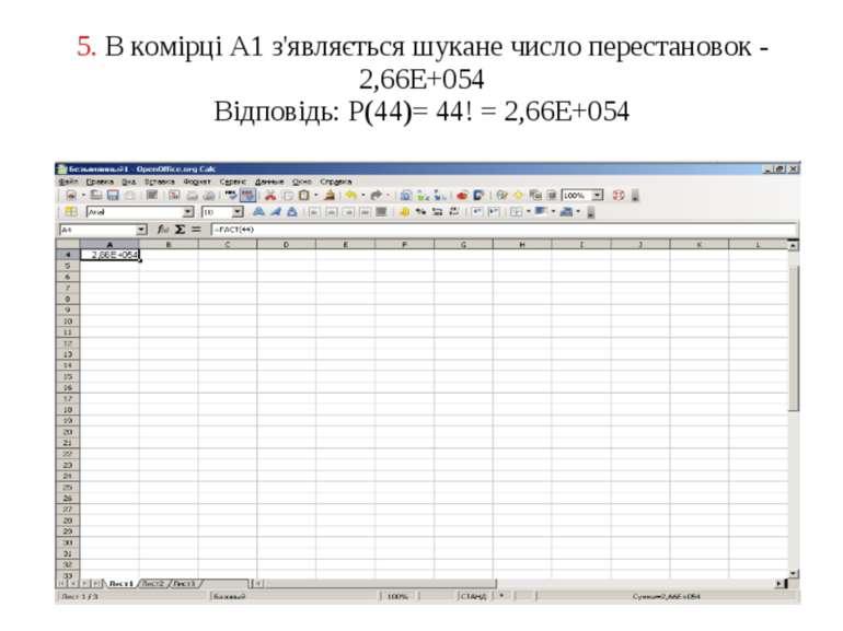 5. В комірці А1 з'являється шукане число перестановок - 2,66E+054 Відповідь: ...