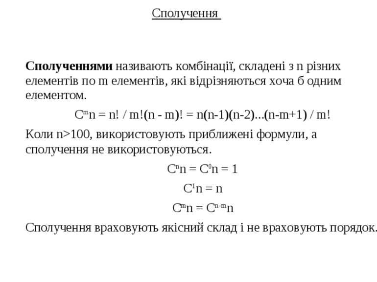 Сполучення Сполученнями називають комбінації, складені з n різних елементів п...