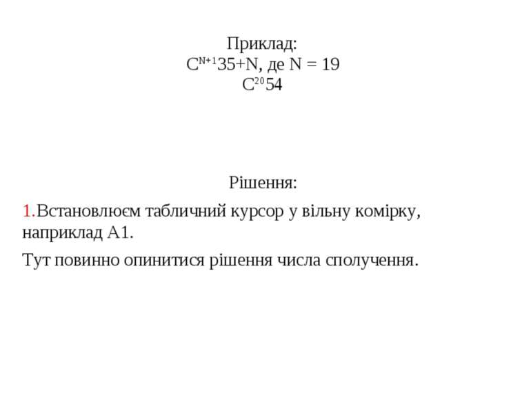Приклад: CN+135+N, де N = 19 C2054 Рішення: 1.Встановлюєм табличний курсор у ...