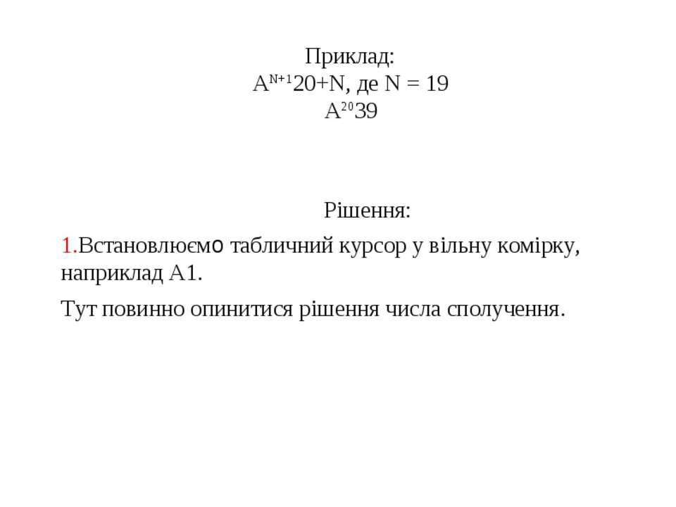 Приклад: АN+120+N, де N = 19 А2039 Рішення: 1.Встановлюємо табличний курсор у...