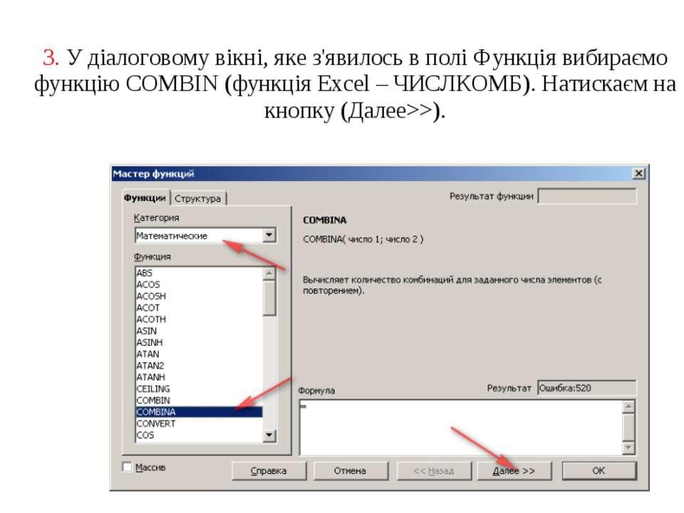 3. У діалоговому вікні, яке з'явилось в полі Функція вибираємо функцію COMBIN...