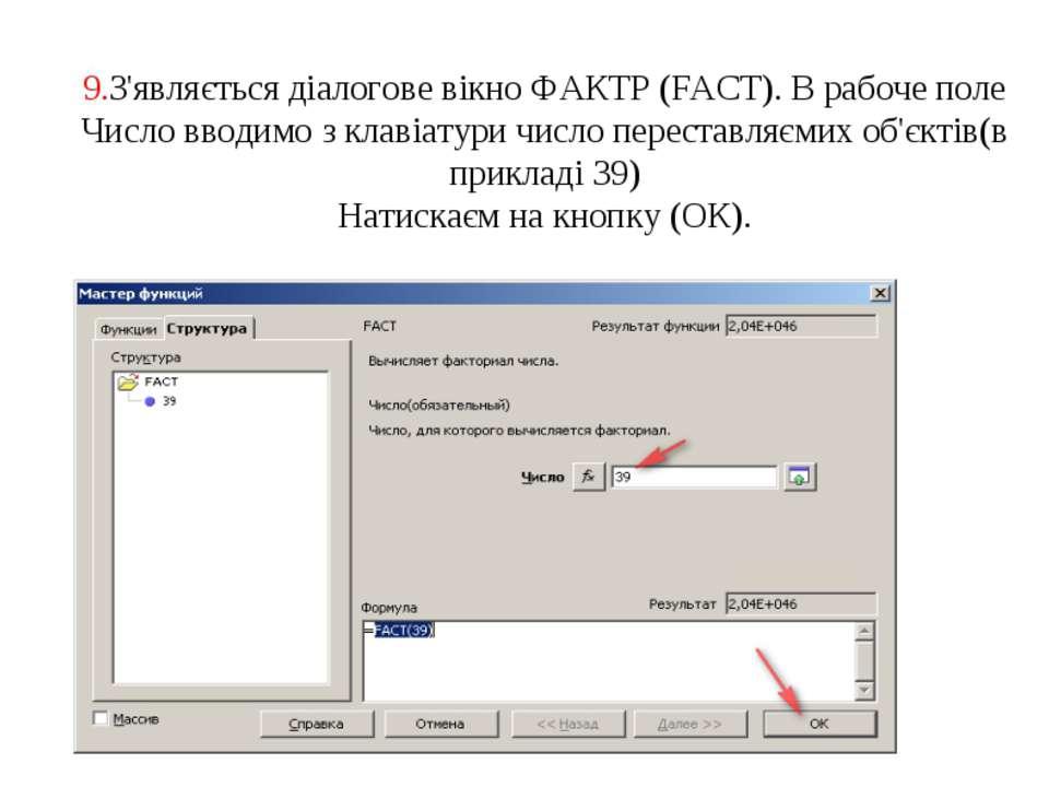 9.З'являється діалогове вікно ФАКТР (FACT). В рабоче поле Число вводимо з кла...