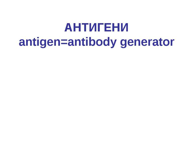 АНТИГЕНИ antigen=antibody generator