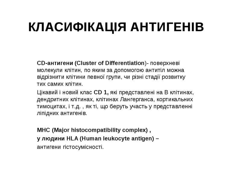 КЛАСИФІКАЦІЯ АНТИГЕНІВ CD-антигени (Cluster of Differentiation)- поверхневі м...