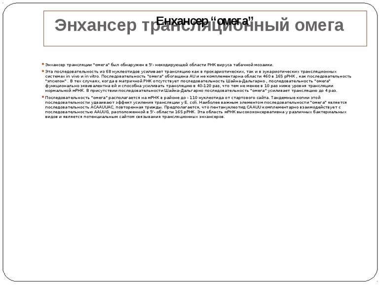 """Энхансер трансляционный омега Энхансер трансляции """"омега"""" был обнаружен в 5'-..."""