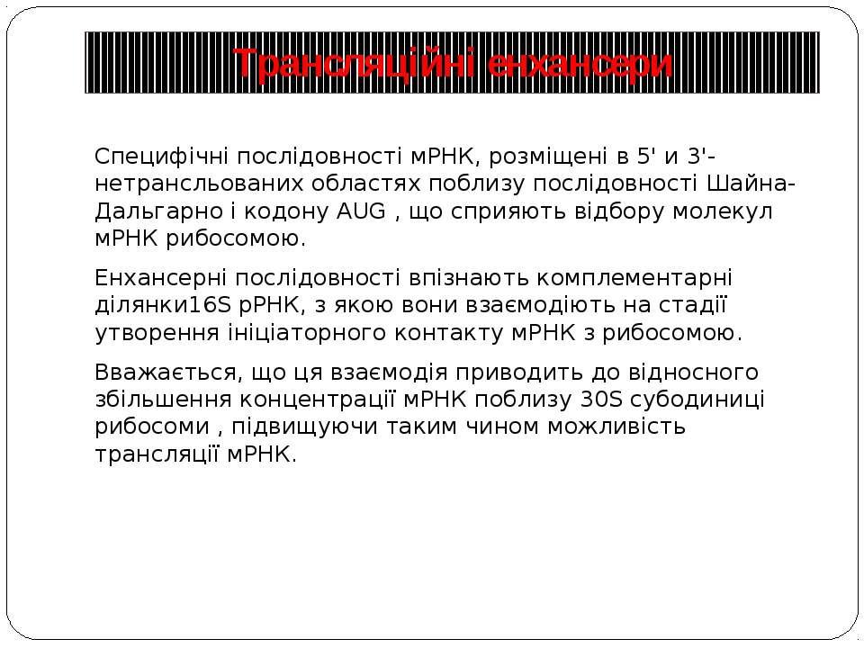 Трансляційні енхансери Специфічні послідовності мРНК, розміщені в 5' и 3'- не...