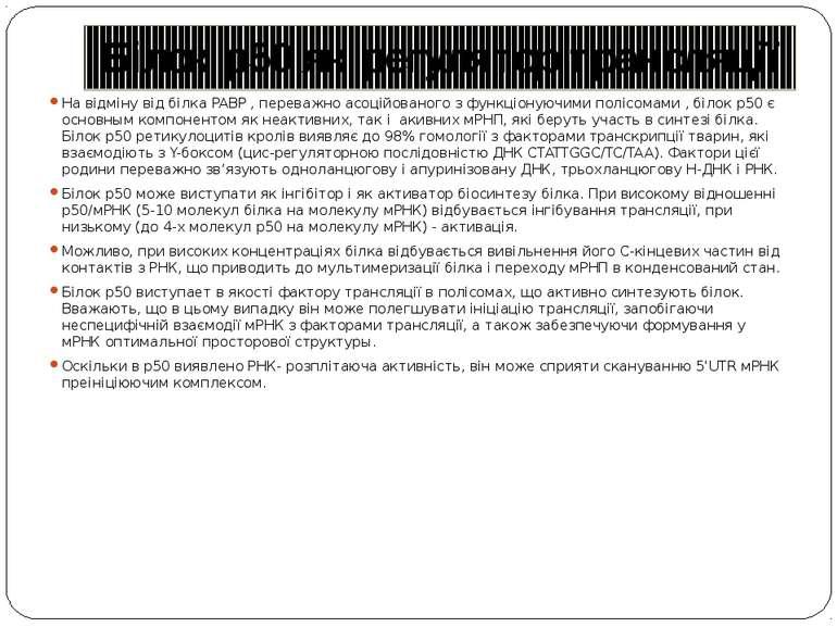 Білок p50 як регулятор трансляції На відміну від білка PABP , переважно асоці...