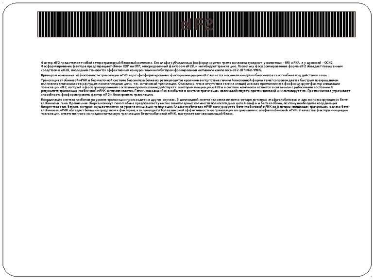 eIF2 Фактор eIF2 представляет собой гетеротримерный белковый комплекс. Его ал...