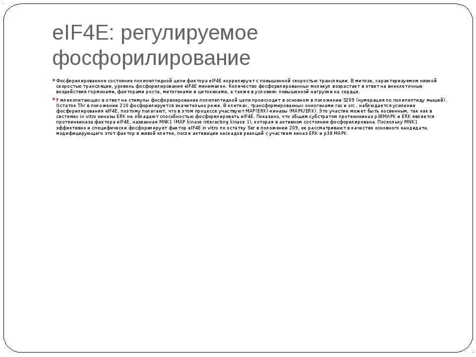 eIF4E: регулируемое фосфорилирование Фосфорилированное состояние полипептидно...