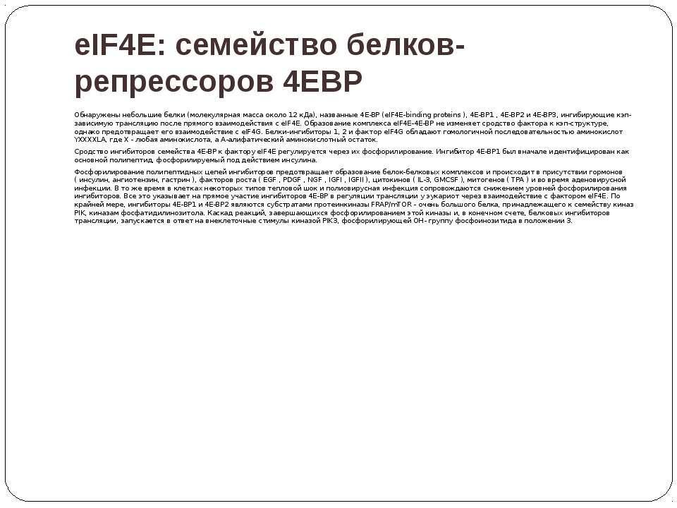 eIF4E: семейство белков-репрессоров 4EBP Обнаружены небольшие белки (молекуля...