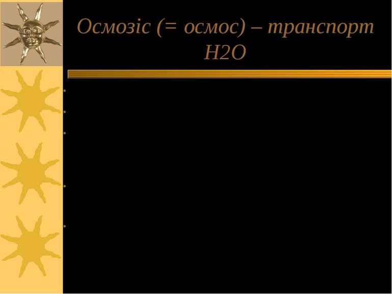 Осмозіс (= осмос) – транспорт Н2О Осмос – дифузія Н2О через ПМ із меншконцент...