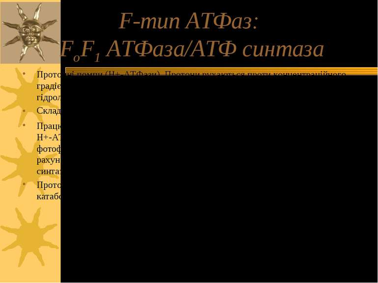 F-тип ATФаз: FoF1 ATФаза/ATФ синтаза Протонні помпи (Н+-АТФази). Протони руха...