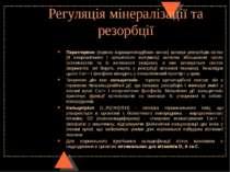 Регуляція мінералізації та резорбції Паратгормон (гормон паращитоподібних зал...
