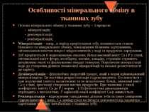 Особливості мінерального обміну в тканинах зубу Основа мінерального обміну у ...