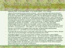Одержання великих моноламелярних везикул Переваги ВМВ: об єм водної фази – 5-...