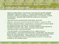 Використання ліпосом: фармакологія і медицина. Приклади. Лікування інфекційни...