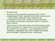 Інші напрямки застосування ліпосом Косметологія Біотехнологічні розробки (вве...